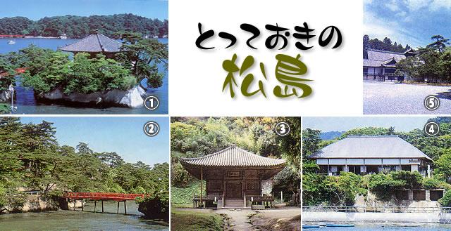 松島 歴史 お寺