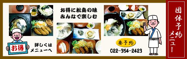 食事 松島団体メニュー