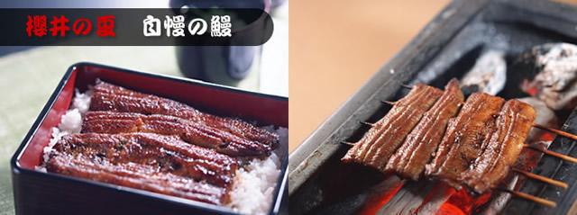 夏 うなぎ 松島 食事